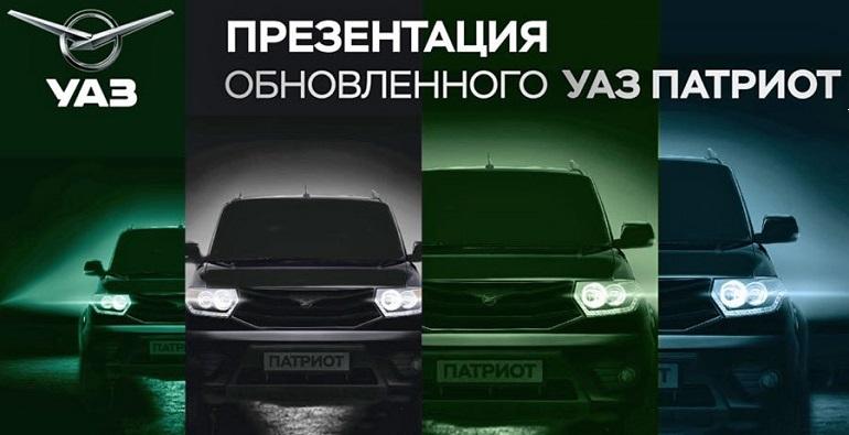 Объявлена дата дебюта нового УАЗ Патриот